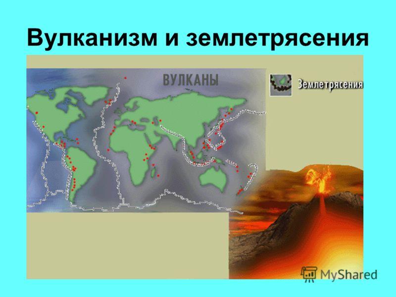 Вулканизм и землетрясения