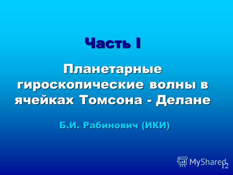 Часть I Планетарные гироскопические волны в ячейках Томсона - Делане Б.И. Рабинович (ИКИ) 12