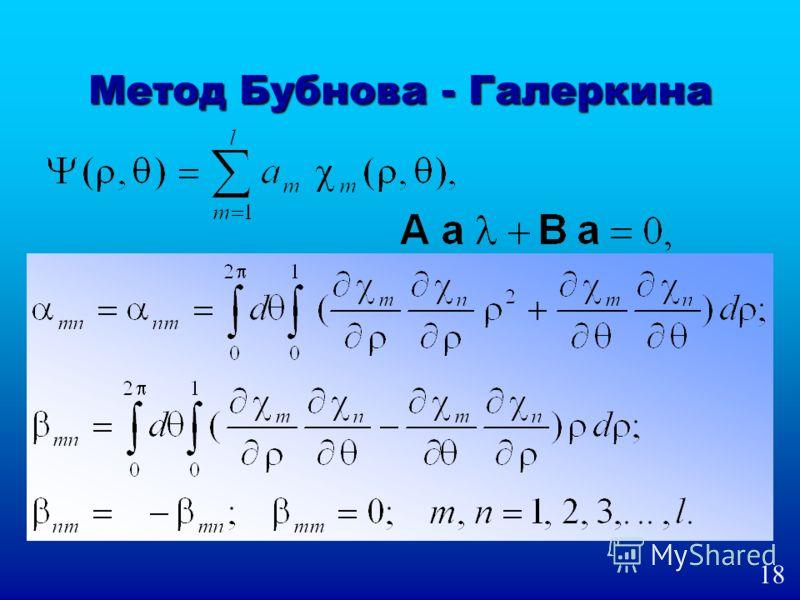 Метод Бубнова - Галеркина 18