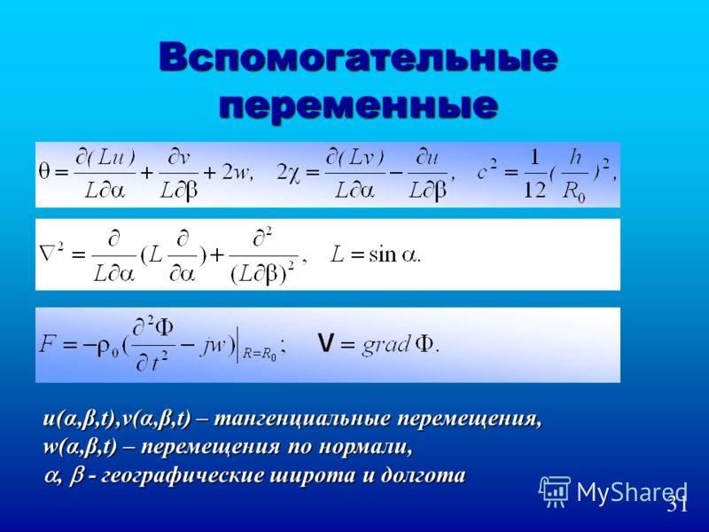 Вспомогательные переменные u(α,β,t),v(α,β,t) – тангенциальные перемещения, w(α,β,t) – перемещения по нормали,, - географические широта и долгота, - географические широта и долгота 31