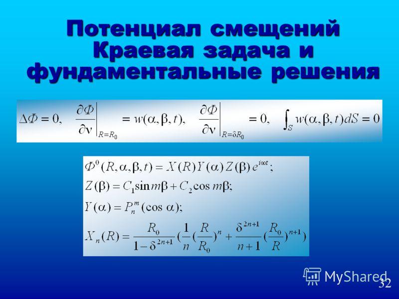 Потенциал смещений Краевая задача и фундаментальные решения 32