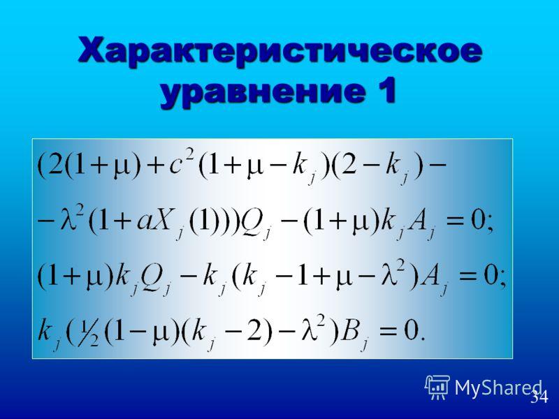 Характеристическое уравнение 1 34