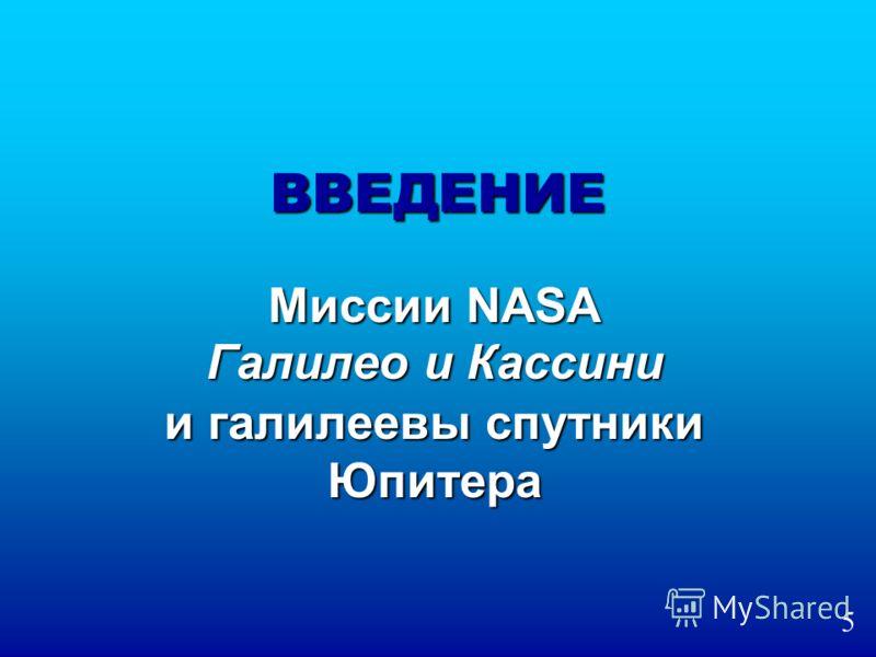 ВВЕДЕНИЕ Миссии NASA Галилео и Кассини и галилеевы спутники Юпитера 5