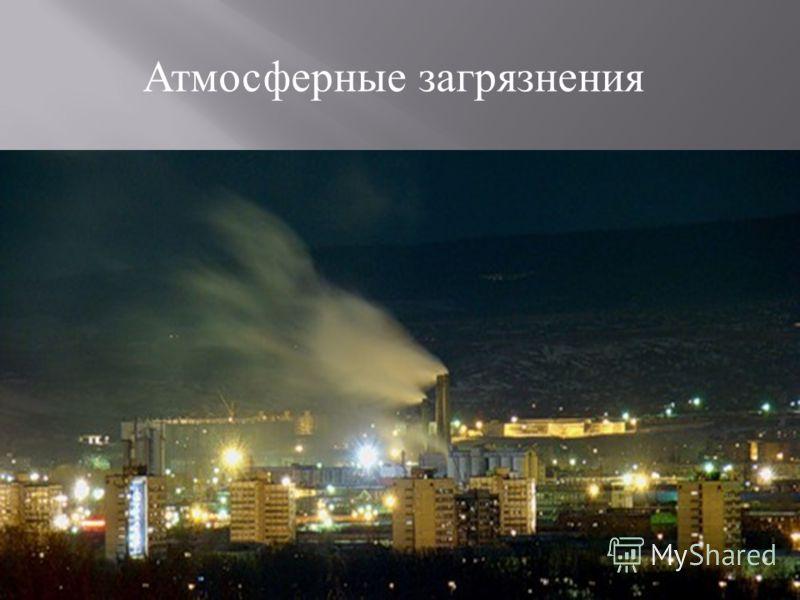 Атмосферные загрязнения