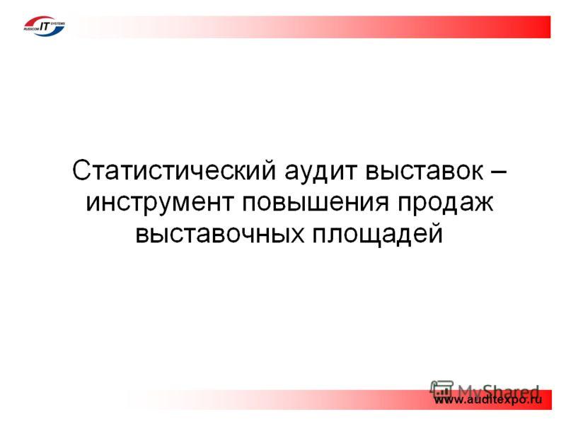 www.auditexpo.ru