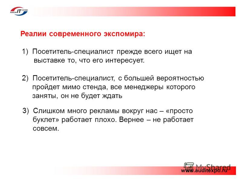 1) Посетитель-специалист прежде всего ищет на выставке то, что его интересует. Реалии современного экспомира: www.auditexpo.ru 2) Посетитель-специалист, с большей вероятностью пройдет мимо стенда, все менеджеры которого заняты, он не будет ждать 3) С