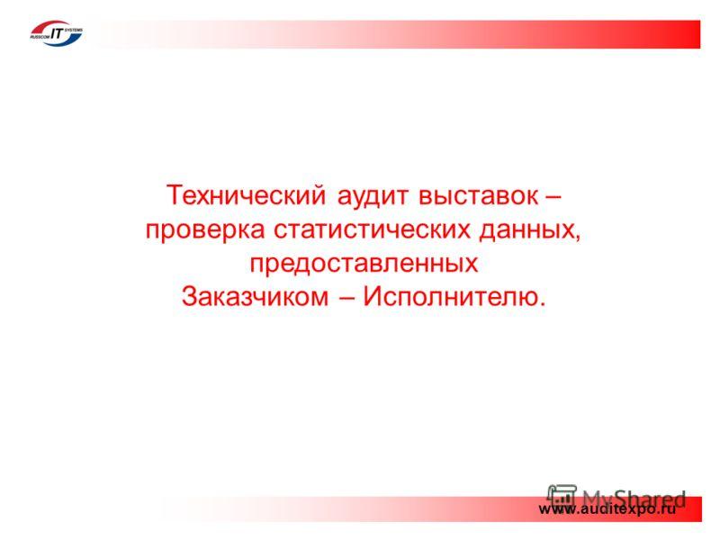 www.auditexpo.ru Технический аудит выставок – проверка статистических данных, предоставленных Заказчиком – Исполнителю.