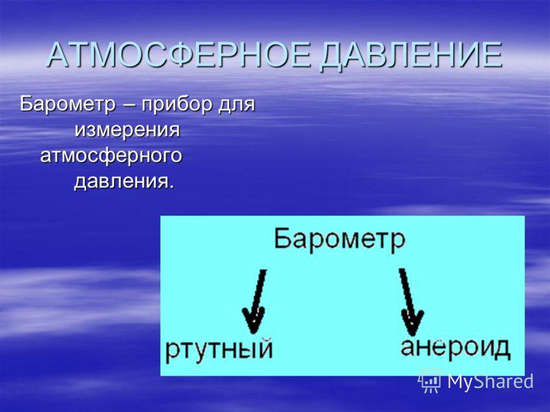 АТМОСФЕРНОЕ ДАВЛЕНИЕ Барометр – прибор для измерения атмосферного давления.