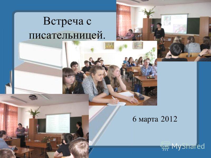 Встреча с писательницей. 6 марта 2012 года