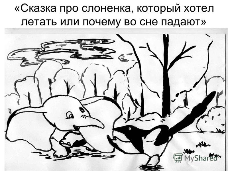 «Сказка про слоненка, который хотел летать или почему во сне падают»