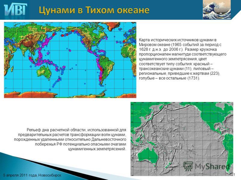 5 апреля 2011 года, Новосибирск 1 Карта исторических источников цунами в Мировом океане (1965 событий за период с 1628 г. д.н.э. до 2006 г.). Размер кружочка пропорционален магнитуде соответствующего цунамигенного землетрясения, цвет соответствует ти