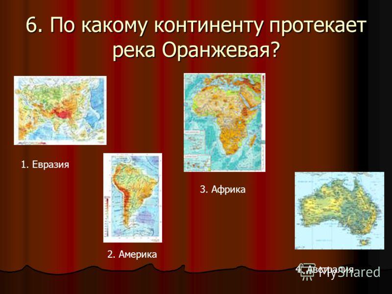 6. По какому континенту протекает река Оранжевая? 1. Евразия 2. Америка 3. Африка 4. Австралия