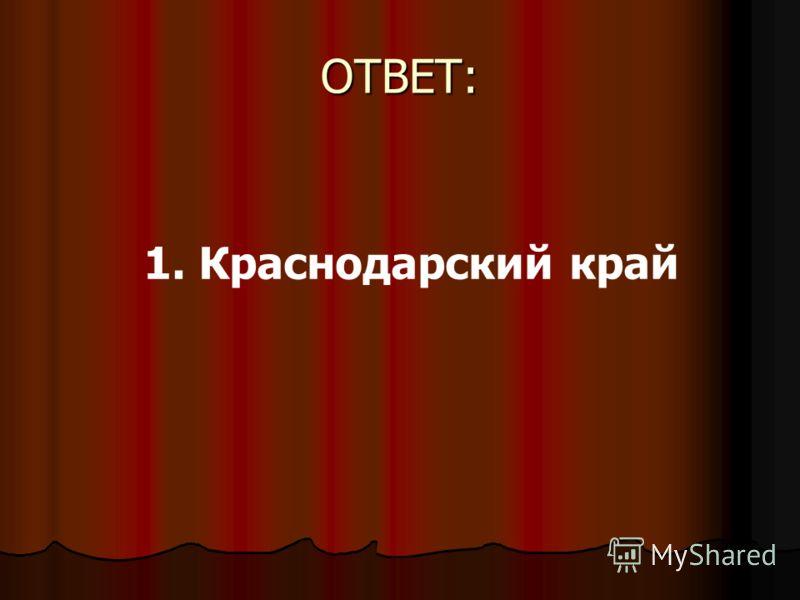 ОТВЕТ: 1. Краснодарский край