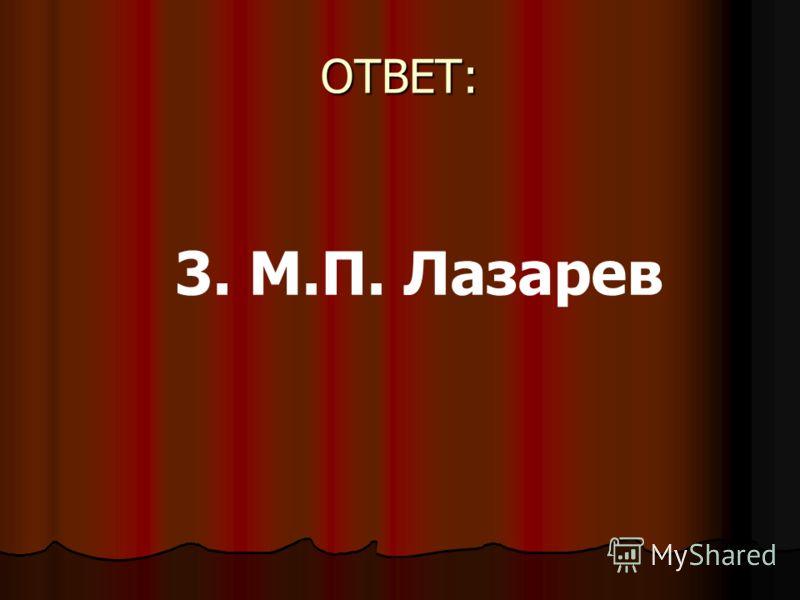 ОТВЕТ: 3. М.П. Лазарев