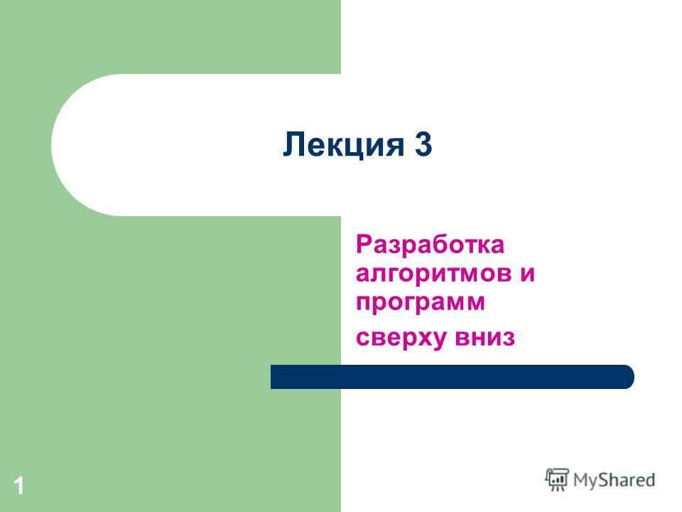 1 Лекция 3 Разработка алгоритмов и программ сверху вниз