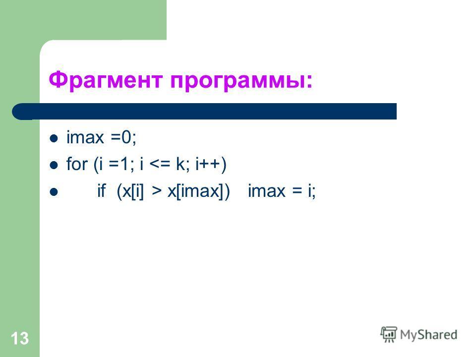 13 Фрагмент программы: imax =0; for (i =1; i  x[imax]) imax = i;