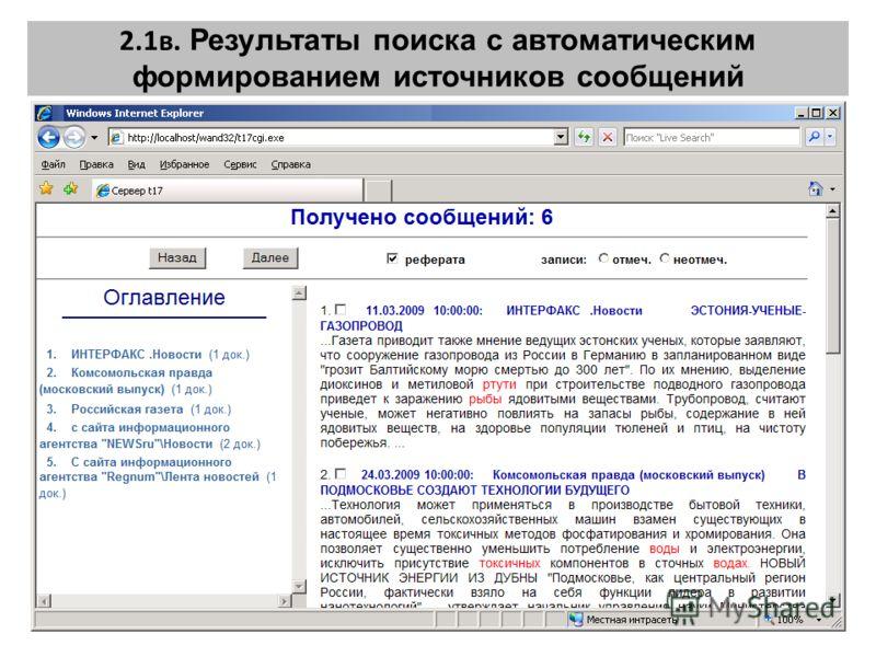 2.1в. Результаты поиска с автоматическим формированием источников сообщений 11
