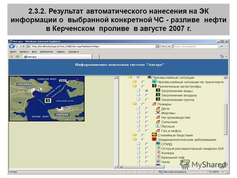 2.3.2. Результат автоматического нанесения на ЭК информации о выбранной конкретной ЧС - разливе нефти в Керченском проливе в августе 2007 г. 14