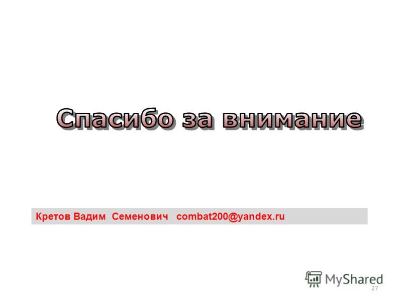 27 Кретов Вадим Семенович combat200@yandex.ru