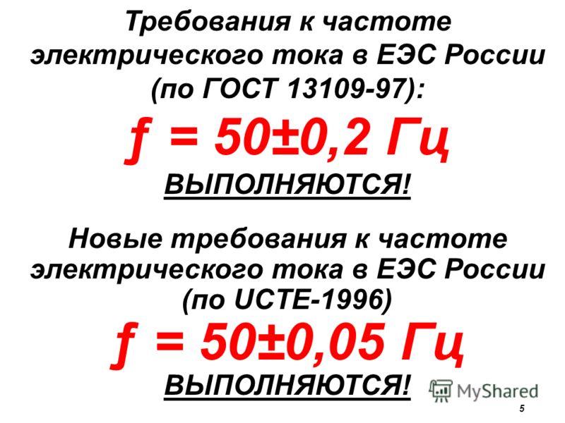 Требования к частоте электрического тока в ЕЭС России (по ГОСТ 13109-97): ƒ = 50±0,2 Гц ВЫПОЛНЯЮТСЯ! 5 Новые требования к частоте электрического тока в ЕЭС России (по UCTE-1996) ƒ = 50±0,05 Гц ВЫПОЛНЯЮТСЯ!