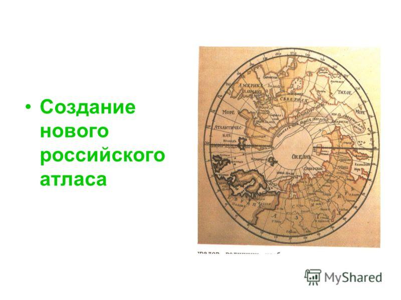 Создание нового российского атласа