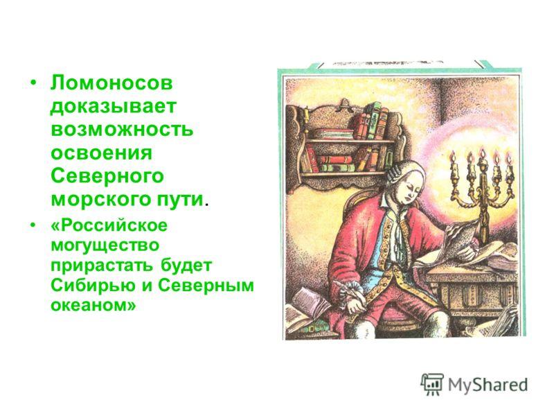Ломоносов доказывает возможность освоения Северного морского пути. «Российское могущество прирастать будет Сибирью и Северным океаном»