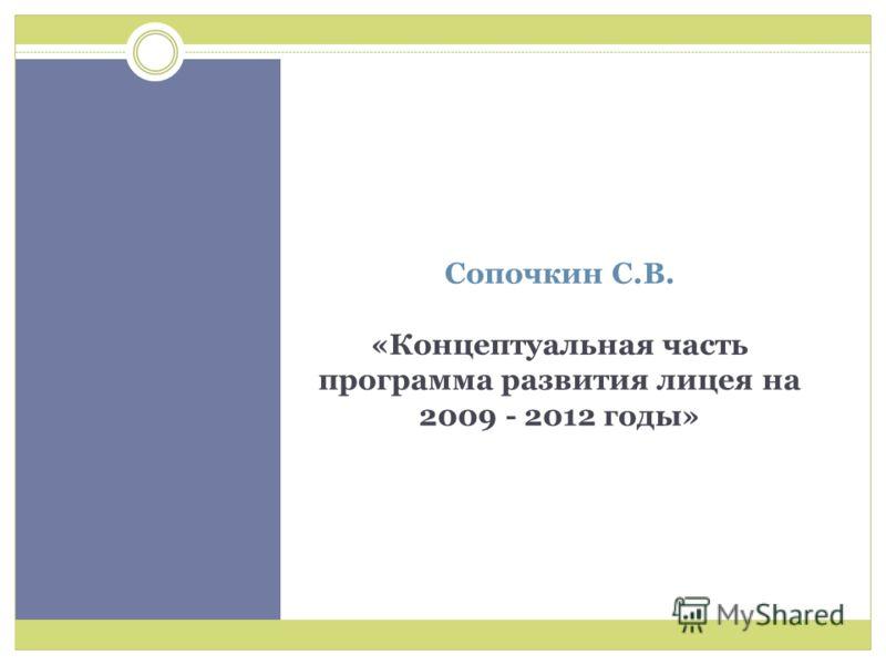 Сопочкин С.В. «Концептуальная часть программа развития лицея на 2009 - 2012 годы»