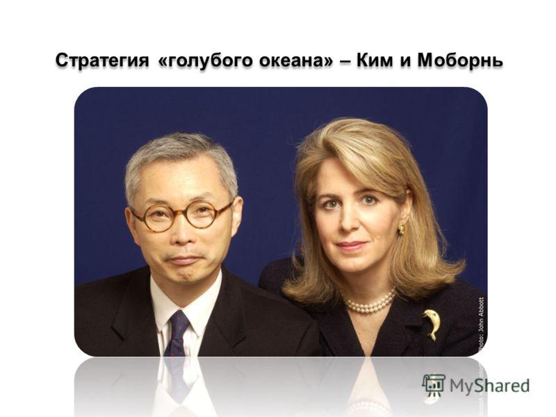 Стратегия «голубого океана» – Ким и Моборнь