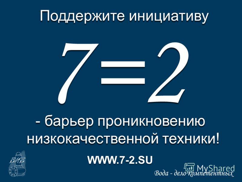 7=2 Поддержите инициативу - барьер проникновению низкокачественной техники! - барьер проникновению низкокачественной техники! WWW.7-2.SU
