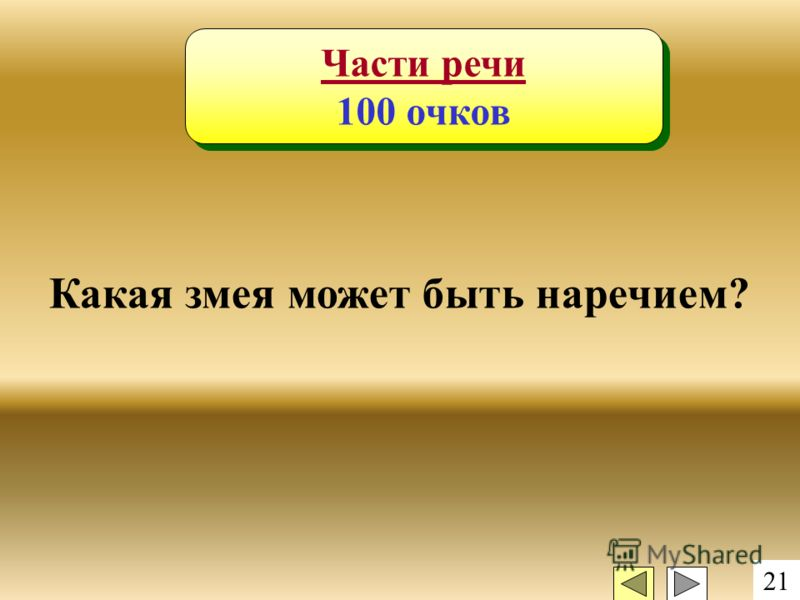 21 Части речи 100 очков Части речи 100 очков Какая змея может быть наречием?