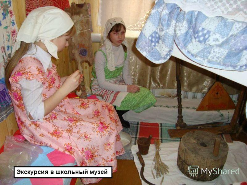 Экскурсия в школьный музей