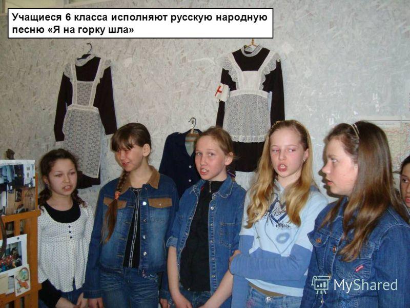 Учащиеся 6 класса исполняют русскую народную песню «Я на горку шла»