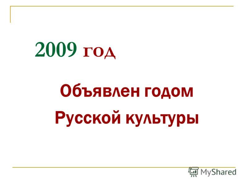 2009 год Объявлен годом Русской культуры