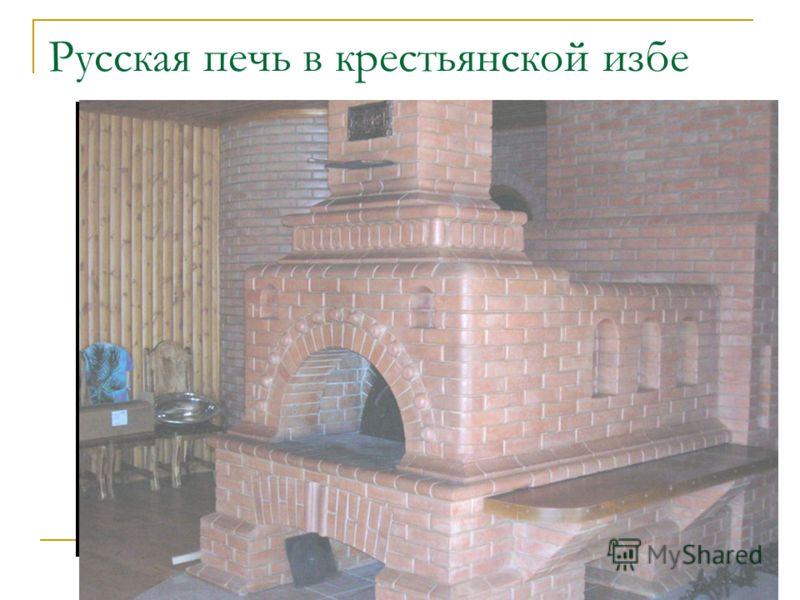 Русская печь в крестьянской избе
