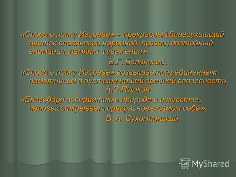 «Слово о полку Игореве» и русская культура