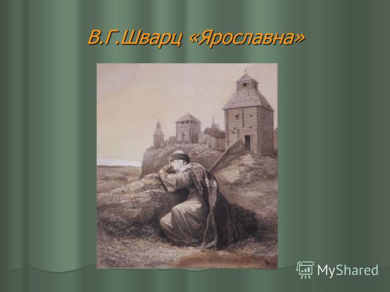 Н.К.Рерих «Поход князя Игоря»