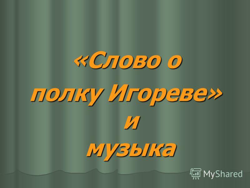 В.Г.Перов «Плач Ярославны»