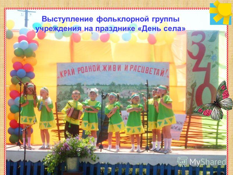 Выступление фольклорной группы учреждения на празднике «День села»