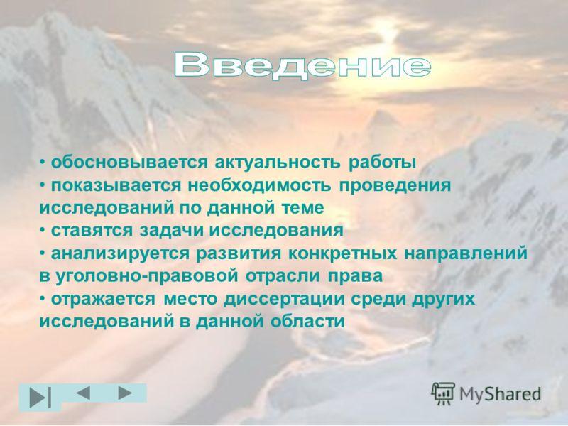 Презентация на тему Научный руководитель профессор Хомич   Владимир Михайлович Магистерская диссертация 2 обосновывается актуальность