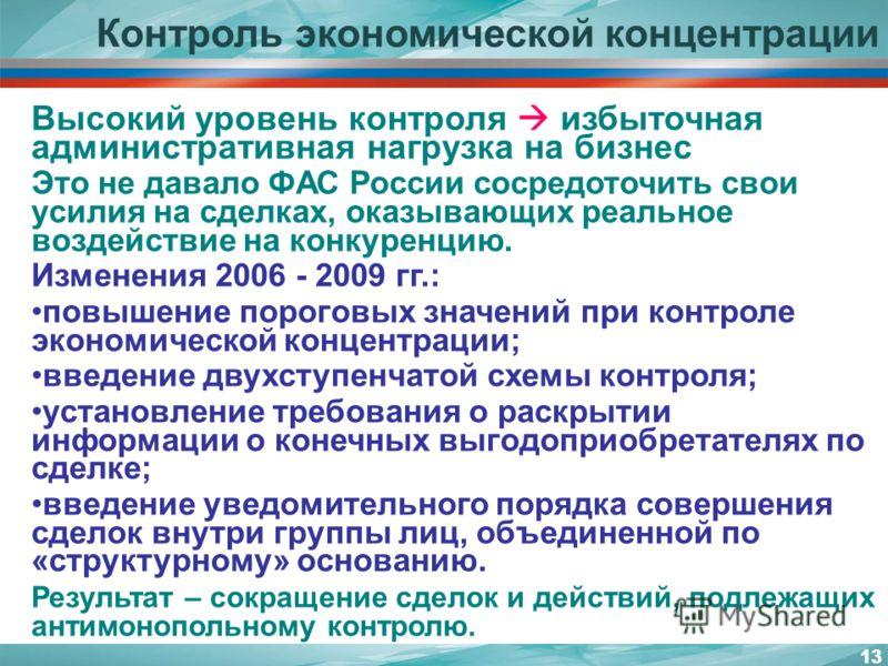 13 Контроль экономической концентрации 13 Высокий уровень контроля избыточная административная нагрузка на бизнес Это не давало ФАС России сосредоточить свои усилия на сделках, оказывающих реальное воздействие на конкуренцию. Изменения 2006 - 2009 гг