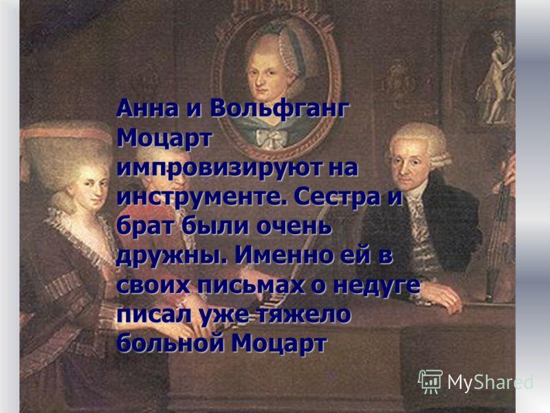Анна и Вольфганг Моцарт импровизируют на инструменте. Сестра и брат были очень дружны. Именно ей в своих письмах о недуге писал уже тяжело больной Моцарт