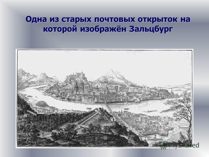 Одна из старых почтовых открыток на которой изображён Зальцбург