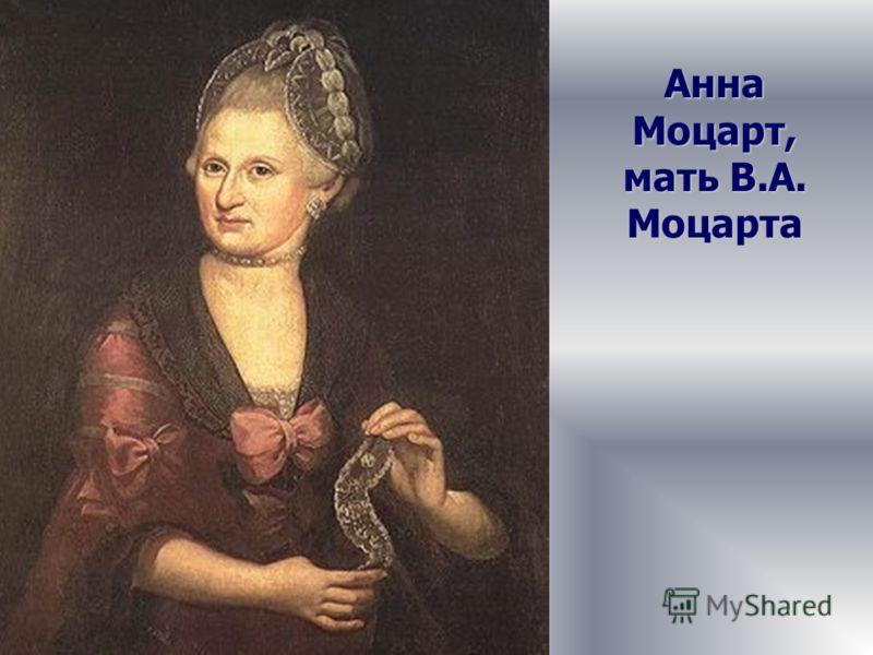 Анна Моцарт, мать В.А. Моцарта