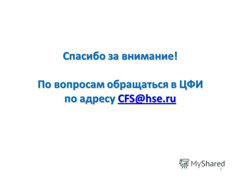 Спасибо за внимание! По вопросам обращаться в ЦФИ по адресу CFS@hse.ru CFS@hse.ru 9
