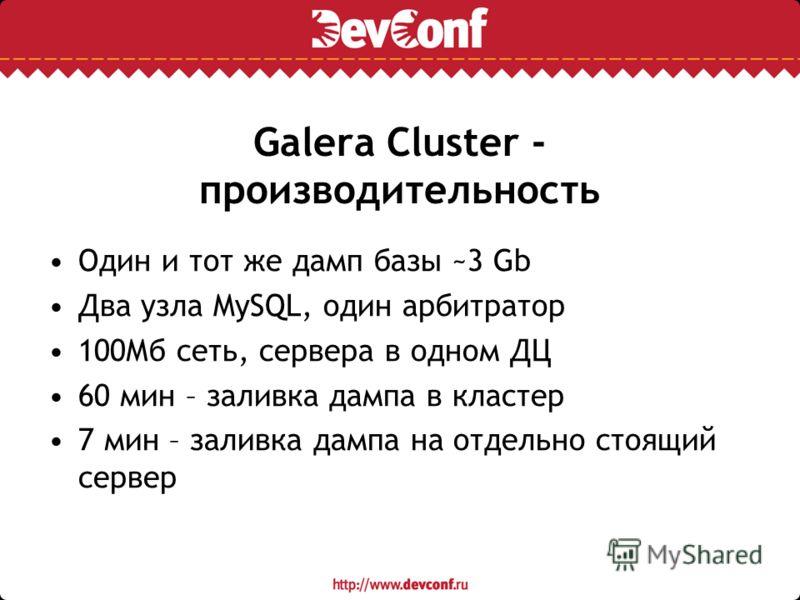 Galera Cluster - производительность Один и тот же дамп базы ~3 Gb Два узла MySQL, один арбитратор 100Мб сеть, сервера в одном ДЦ 60 мин – заливка дампа в кластер 7 мин – заливка дампа на отдельно стоящий сервер