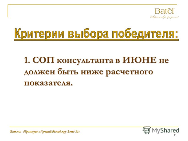 11 1. СОП консультанта в ИЮНЕ не должен быть ниже расчетного показателя. Батэль - Промоушн «Лучший Менеджер Лето11»
