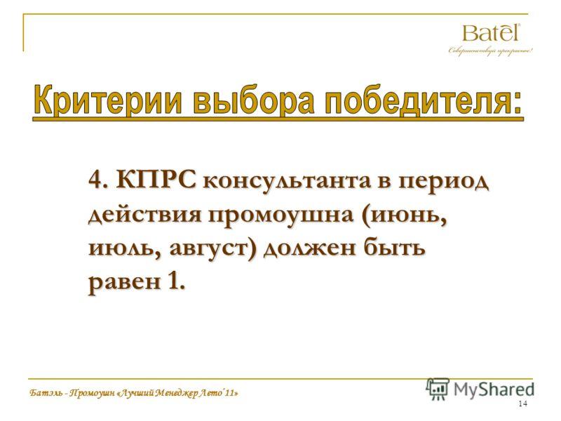 14 4. КПРС консультанта в период действия промоушна (июнь, июль, август) должен быть равен 1. Батэль - Промоушн «Лучший Менеджер Лето11»