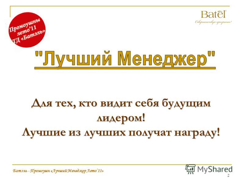 2 Батэль - Промоушн «Лучший Менеджер Лето11» Для тех, кто видит себя будущим лидером! Лучшие из лучших получат награду!