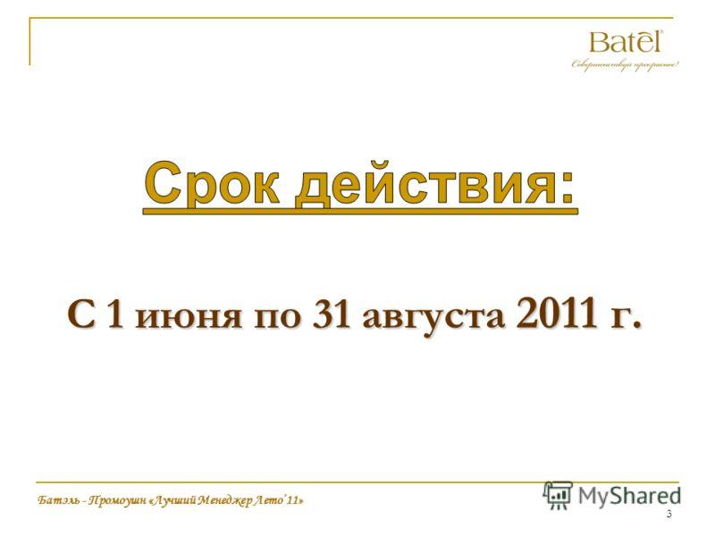 3 С 1 июня по 31 августа 2011 г. Батэль - Промоушн «Лучший Менеджер Лето11»