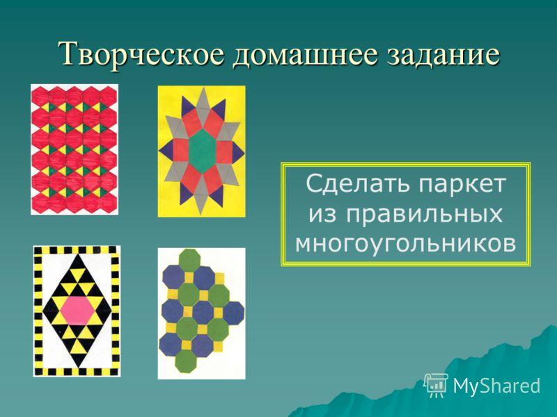 Творческое домашнее задание Сделать паркет из правильных многоугольников